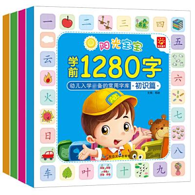 学前1280字4册学龄前儿童看图识字卡片3-6岁认字书 幼儿园教材拼音幼小衔接学前班整合教材全套大班幼儿启蒙认知早教0-3岁宝宝