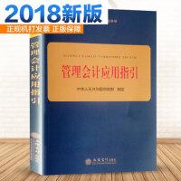 2018新版 管理会计应用指引 中国人民共和国财政部制定
