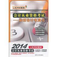 会计从业资格考试教材资格证2015年考试――初级会计电算化