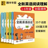 全新英语阅读 一二三四五六年级 阅读理解 6本套装