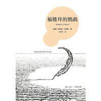 【二手书9成新】福楼拜的鹦鹉 巴恩斯 ,石雅芳 林出版社 9787544711395