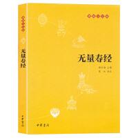 正版新书无量寿经佛教十三经 赖永海 中华书局 哲学/宗教 宗教 佛教书籍