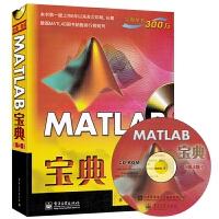 现货正版 MATLAB宝典 第4版 含CD光盘1张 MATLAB数据分析 数据可视化 MATLAB编程 图形用户界面