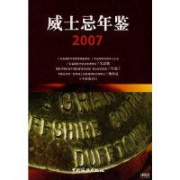 威士忌年 2007 (英)龙德 ,陶雄 中国旅游出版社