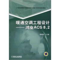 21世纪高等教育建筑环境与设备工程系列规划教材-暖通空调工程设计-鸿业ACS82【正版】