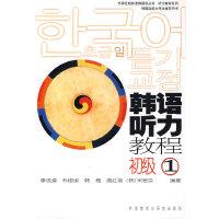 韩国语听力教程初级(1)(配CD)