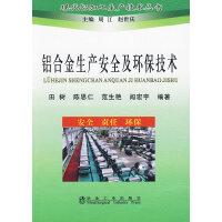 铝合金生产安全及环保技术