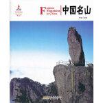 中国红 中国名山