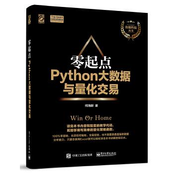 零起点Python大数据与量化交易(pdf+txt+epub+azw3+mobi电子书在线阅读下载)