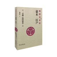 倒叙日本史02:幕末・江户