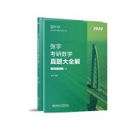 2020张宇真题大全解 张宇考研数学真题大全解(数学二)(下册)