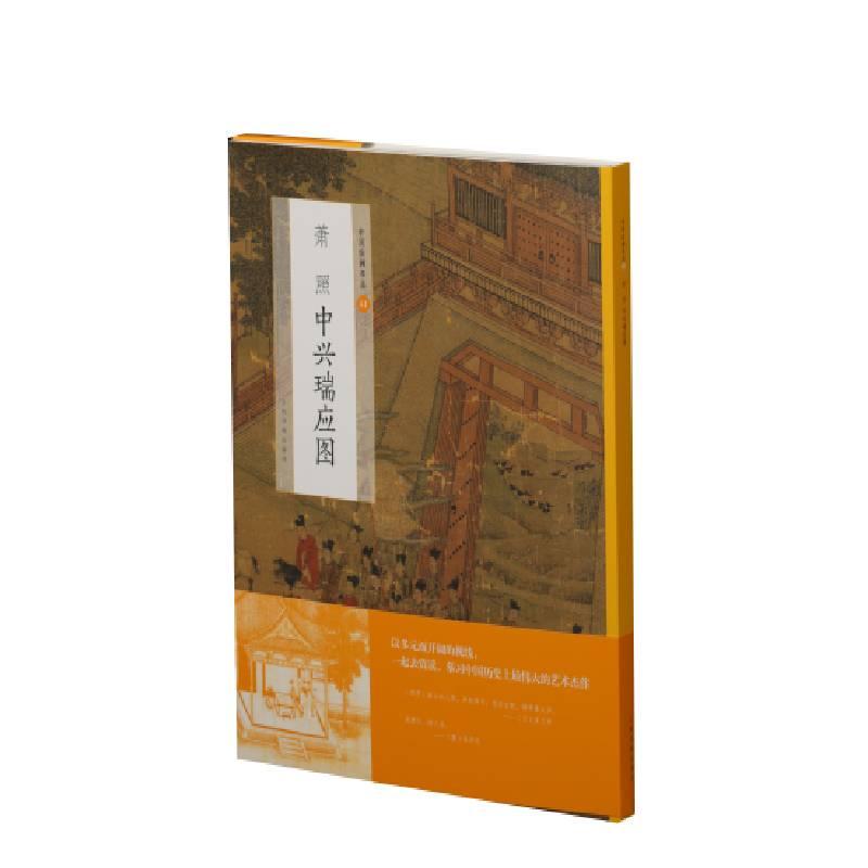 中国绘画名品:萧照中兴瑞应图