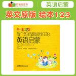吴敏兰老师著作 绘本123 每个妈妈都能胜任的英语启蒙