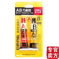 Deli/得力 7148 AB*胶 强力胶 AB胶 A+B*胶水用塑料金属