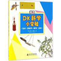 DK科学小实验生长・热和冷・感觉・运动 (英)尼尔・阿德利 著;韩小群 等 译