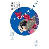 现货日版包邮 月��芳年 月百姿 月��芳年画集 日本浮世绘大师画册
