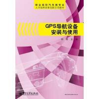 【二手书九成新】GPS导航设备安装与使用 郑群 电子工业出版社 9787121208683
