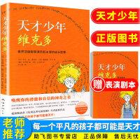 【助飞图书】天才少年维克多 外国儿童文学小学三四五至六和初中青少年课外小说读物/正版