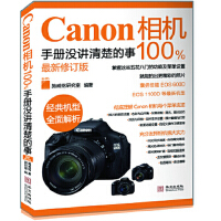 canon相机100%手册没讲清楚的事(修订版)(随书赠送精美品胜牌魔布一张) (台湾)施威铭研究室 华文出版社