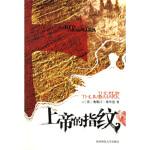 上帝的指纹,[英] 奥斯汀・弗里曼,龙婧,陕西师范大学出版社9787561335918
