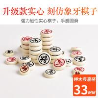中国象棋大号初学者学生儿童套装家用磁性便携式折叠棋盘益智橡棋