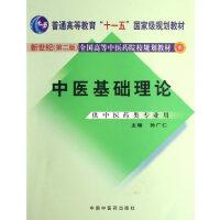 中医基础理论(新世纪全国高等中医药教材)