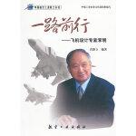 航空院士丛书:一路前行--飞机设计专家李明
