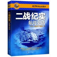 二战纪实――航母史话(CCTV中国纪录菁华版,是中央电视台多频道纪录片的精华)