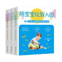 陪宝宝玩到入园・ 0~3岁亲子早教游戏(套装共3册)