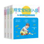 陪宝宝玩到入园· 0~3岁亲子早教游戏(套装共3册)