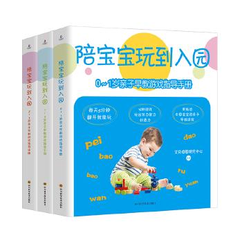 陪宝宝玩到入园· 0~3岁亲子早教游戏(套装共3册) 会学习、善思考,更专注,能解决问题,会玩的宝贝更聪明!让宝贝赢在入园前的亲子早教游戏