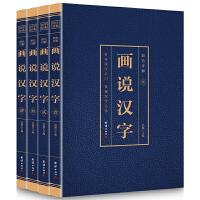画说汉字全套4册小学生中学生青少年课外阅读书籍 画说汉字1000个汉字的故事国学启蒙经典套装文字书
