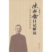 陈布雷日记解读-寻找真实的陈布雷 王泰栋