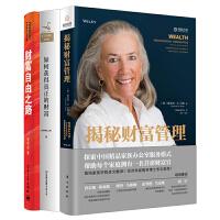 揭秘财富管理+如何获得真正的财富+财富自由之路(套装共3册) 华尔街资深专家40余年投资理财经验总结 投资理财书籍