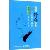 青春修炼手册:主题班会设计学生用书.上册 成振洋 主编