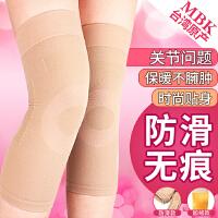 护膝保暖男女士半月板老寒腿秋冬款加厚加绒运动跑步防滑无痕损伤