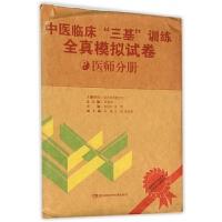中医临床三基训练全真模拟试卷(医师分册)