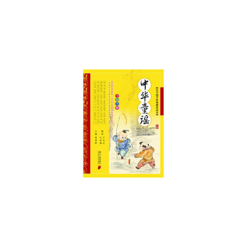 中华童谣 黄甫林 9787549112173