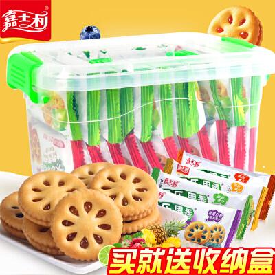 嘉士利果乐果香夹心饼干整箱批发 水果酱夹心散装儿童零食品买就送收纳盒 22包装 2枚/包