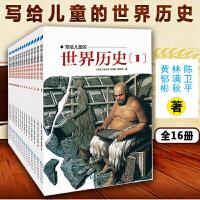 写给儿童的世界历史 套装共16册 陈卫平著7-8- 9-12周岁青少年历史读物中国历史故事科普百科丛书写给孩子的世界历