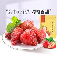 【良品铺子法兰蒂草莓干98g*1袋】水果干果脯蜜饯休闲零食