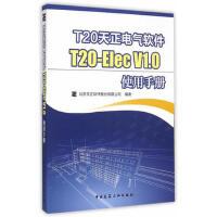 T20天正电气软件T20-Elec V1 0使用手册 北京天正软件股份有限公司 中国建筑工业出版社