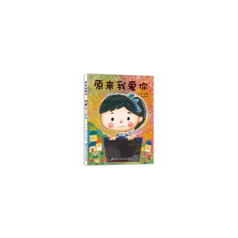 原来我爱你.日本精选儿童成长绘本系列 正版书籍 限时抢购 当当低价 团购更优惠 13521405301 (V同步)