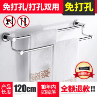 304不锈钢双杆毛巾架卫生间浴巾架浴室挂件五金双层置物架免打孔