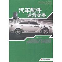 汽车配件运营实务 李晓 中国财富出版社