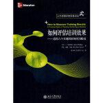 如何评估培训效果――追踪六个关键因素的实用指南 菲利普斯(Phillips,J.J.),张少林,李洁 北京大学出版社