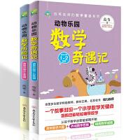 范苇老师的数学童话系列动物乐园数学历险记奇遇记2册让三四年级小学生爱上数学喜欢数学的兴趣读本趣味童话学数学儿童文学课外