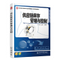供应链库存管理与控制 北京大学出版社
