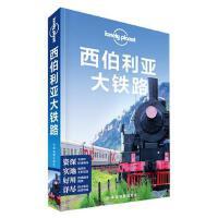 LP-西伯利亚打铁路 澳大利亚Lonely Planet公司 编,雷亮子 等 译 9787503189968 中国地图出