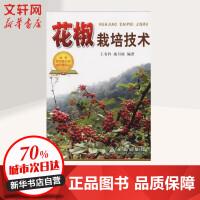 花椒栽培技术 金盾出版社